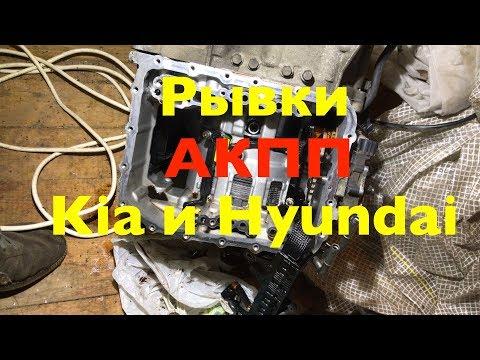 Причины пинков АККП Kia Rio и Hyundai Solaris