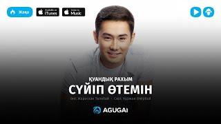Куандык Рахым - Суйип отемин (аудио)
