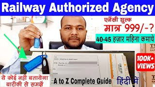 How to get Indian Railway Authorized Ticketing Agency | IRCTC Agency | A to Z Complete Guide screenshot 5