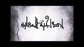 El Joker - Ezdwageyit El Ma3ayir l الجوكر - إزدواجية المعايير