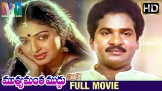 Muthyamantha Muddu Telugu Full Movie HD | Rajendra Prasad | Seetha | Sudhakar | Indian Video Guru