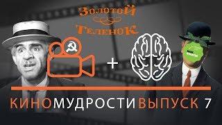 ТАЙНА ФИЛЬМА Золотой телёнок, 12 стульев - Кино Мудрости #7 (2018)