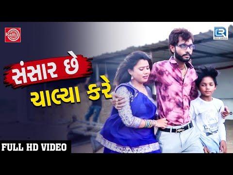 DHAVAL BAROT - Sansar Chhe Chalya Kare | FULL VIDEO | New Gujarati Song 2018 | RDC Gujarati