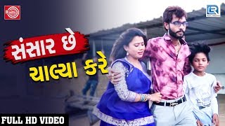 DHAVAL BAROT Sansar Chhe Chalya Kare | FULL VIDEO | New Gujarati Song 2018 | RDC Gujarati