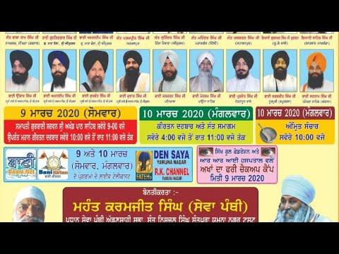 Live-Now-Holla-Mohalla-Samagam-From-Yamunanagar-Haryana-10-March-2020