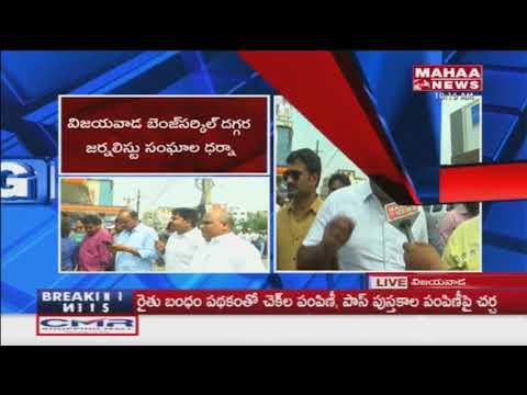 AP Forum Journalist Community Protest @ Vijayawada | Pawankalyan Comments On Media| Mahaa News