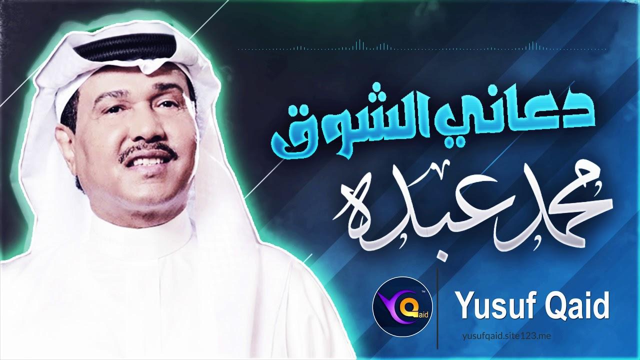 دعاني الشوق يالغالي محمد عبده Youtube