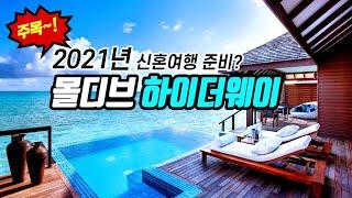 신혼여행지추천 ♥몰디브 신혼여행♥ 하이더웨이