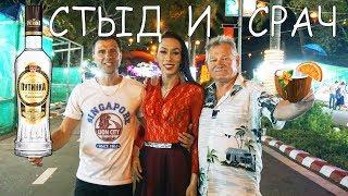 Водка ПУТИНКА, Шаровые кокосы и трансвеститы ВЬЕТНАМА. Ночная жизнь Вьетнама - СРАЧ везде!