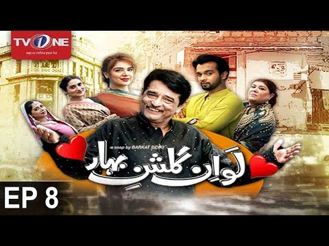 Love In Gulshan E Bihar - Episode 8 Full HD - TV One Drama - 13th July 2017