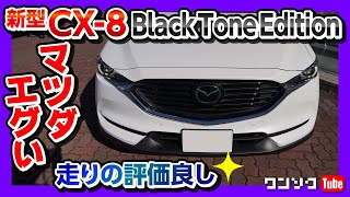 【マツダエグい】新型CX-8ブラックトーンエディション試乗!! 欠点はあるのか? 走りの評価   MAZDA CX8 BLACKTONE EDITION 2021
