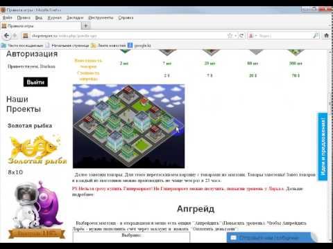 """Заработок в интернете без вложений!!! Заработок в онлайн игре """"Магазинная империя""""из YouTube · Длительность: 10 мин1 с"""