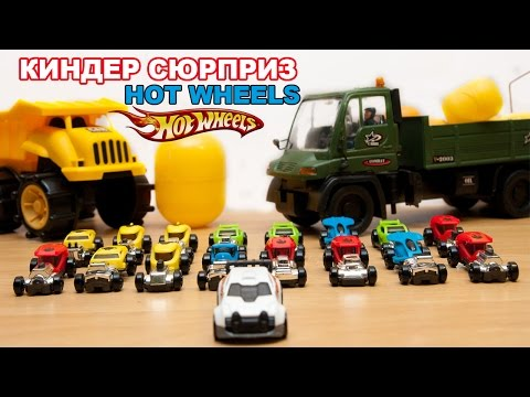 16 Машинок  ХОТ ВИЛС. Hot Wheels Cars Racer. Kinder Surprise. Киндер Сюрприз.