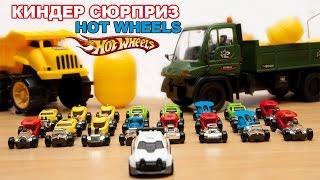 16 Машинок  ХОТ ВИЛС. Hot Wheels Cars Racer. Kinder Surprise. Киндер Сюрприз.(Развивающие мультики Киндер Сюрприз HOT WHEELS для самых маленьких. В этом видео Вы сможете увидеть грузовик,..., 2014-11-19T21:15:21.000Z)