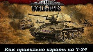 Т-34 - Как правильно играть