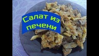 Салат из печени + КБЖУ. ПП УЖИН. Дневник похудения.