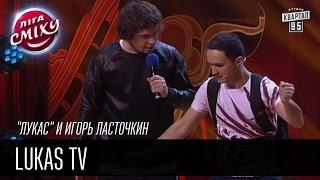 'Лукас' и Игорь Ласточкин | LUKAS TV | Лига Смеха 2016, 4я игра 2 сезона