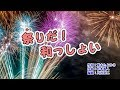 『祭りだ!和っしょい』松川未樹 カラオケ 2019年(令和元年)5月29日発売