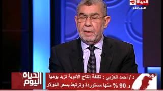 «العزبي»: صناعة الدواء في مصر مهدده بالإنهيار.. (فيديو)