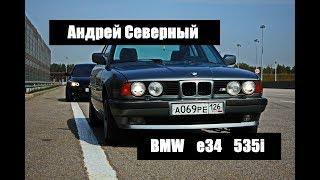 Андрей Северный про БМВ Е34 ! Как выбрать E34, какой мотор? Тест-драйв БМВ Е34? #дельфин ep.02