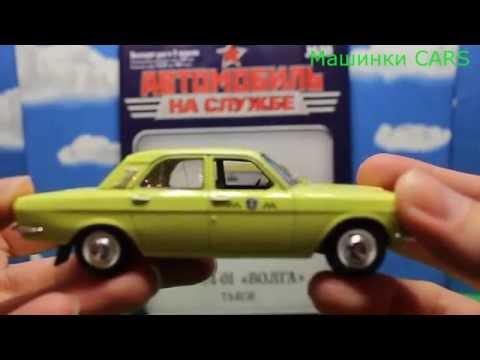 Машинка Волга - такси ГАЗ-24-01