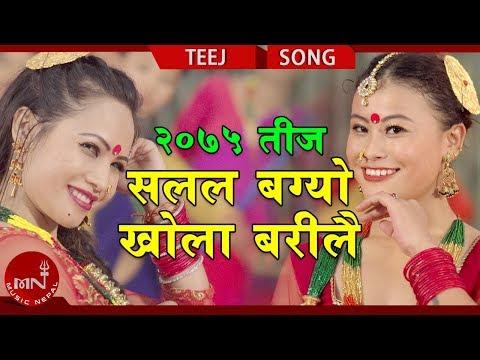 New Teej Song 2075/2018 | Salala Bageko Khola - Anjana Rana & Ramita Gurung Ft. Anjana & Sushma thumbnail