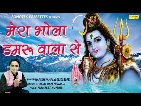 सोमवार-स्पेशल-भजन-:-मेरा-भोला-डमरू-वाला-से-|-mera-bhola-damroo-wala-se-|-naresh-pahal-|-shiv-bhajan