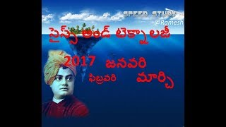 science and technolog first 3 months2017 in telugu thumbnail
