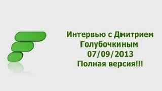 Интервью Дмитрия Голубочкина. Полная версия! 07/09/2013 FITSPORT.RU