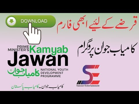Kamyab Jawan Program Application Procedure | Prime Minister Youth Loan Scheme