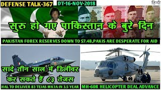 Indian Defence News:Pakistan Forex Reserve down to 7.4b,Tejas Mk1A deal Soon,New Mortars For Army