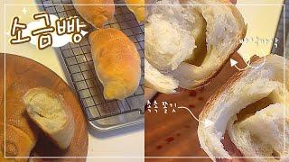 미니오븐으로 겉바속쫄 소금빵 만들기 | 홈베이킹 브이로…