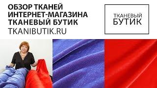 TKANIBUTIK.RU Обзор тканей от интернет магазина Продажа тканей европейских производителей Часть 9