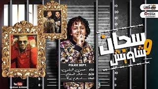 مهرجان سجان وشويش ( ورا الحديد كتير ابطال ) حسن البرنس الصغير - توزيع خالد السفاح