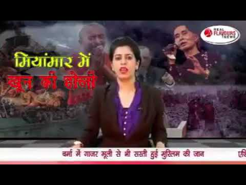 Indian media ki burma muslims se hmdardi ka izhar.