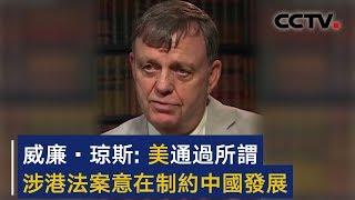 美国《全球策略信息》杂志华盛顿分社社长:美通过所谓涉港法案意在制约中国发展 | CCTV