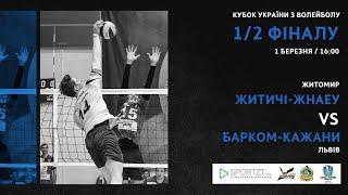 Житичі ЖНАЕУ vs Барком Кажани Кубок України з волейболу 1 2 фіналу LIVE