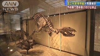 """上野の国立科学博物館 """"予約制""""で再開検討(20/05/20)"""