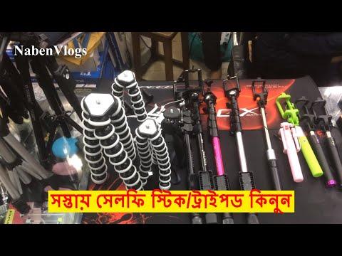 Selfie Sticks & Tripods | Buy Selfie Sticks /Tripods From Multiplan Centre Dhaka | NabenVlogs