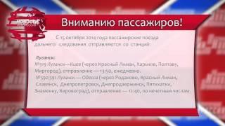видео Станция Одесса - расписание поездов. Стоимость жд билета до Одессы