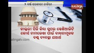 Supreme Court Upholds Odisha Medical Bond Policy  Kalinga Tv
