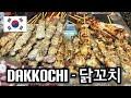 Korean Street Food l DAKKOCHI - 닭꼬치