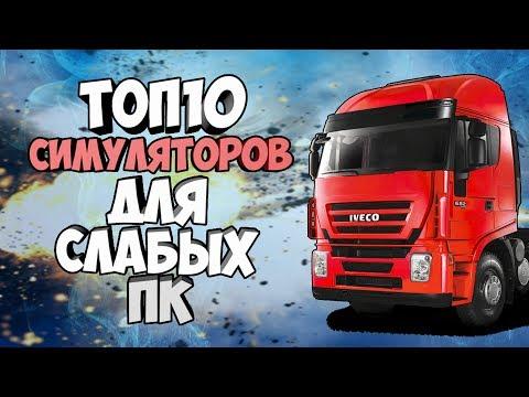 ТОП 10 СИМУЛЯТОРОВ 2017 ДЛЯ СЛАБЫХ ПК