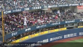 2017.3/31 オリックスvs楽天(京セラ) 楽天 1回表攻撃開始(茂木~ペゲー...