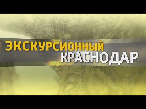 Экскурсионный Краснодар. Улица Ставропольская (13.11.19)