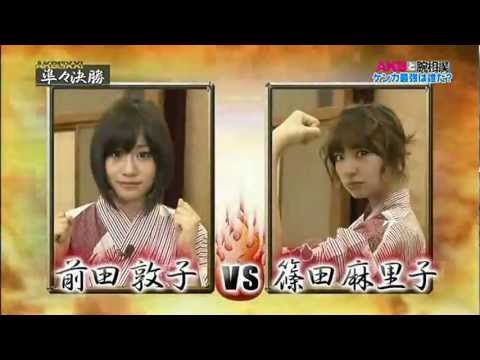 AKB48 前田敦子 VS 篠田麻里子