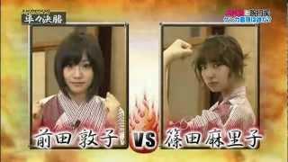AKB48 前田敦子 VS...