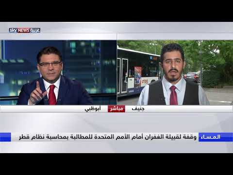 قبيلة الغفران تندد بـ-السياسة العنصرية التي تعتمدها قطر ضد أبنائها-  - نشر قبل 30 دقيقة
