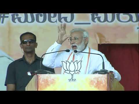 PM Shri Narendra Modi addresses public meeting in Mangalore, Karnataka : 13.04.2019