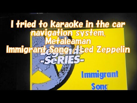 【I tried to karaoke in the car navigation system】Immigrant Song / Led Zeppelin  Metaleaman 08122017